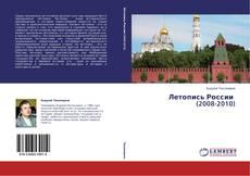 Обложка Летопись России   (2008-2010)