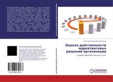 Couverture de Оценка действенности маркетинговых решений организации