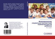 Формирование социально-личностной компетентности ребенка kitap kapağı