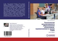 Обложка Технология инклюзивного образования инвалидов, применяемая в вузах США