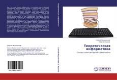 Bookcover of Теоретическая информатика