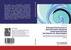 Portada del libro de Концептуальные и детальные модели электрической активности миокарда