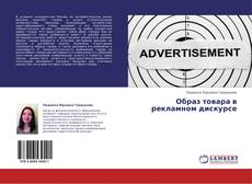 Portada del libro de Образ товара в рекламном дискурсе