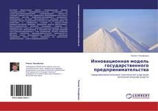 Capa do livro de Инновационная модель государственного предпринимательства