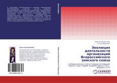 Эволюция деятельности организаций Всероссийского земского союза的封面