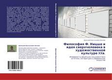 Buchcover von Философия Ф. Ницше и идея сверхчеловека в художественной культуре XXв.