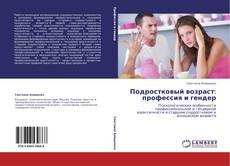 Copertina di Подростковый возраст: профессия и гендер