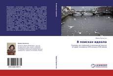 Bookcover of В поисках идеала