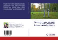 Кровососущие комары (Diptera, Culicidae) Новгородской области的封面