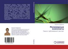 Portada del libro de Полимерные композиты