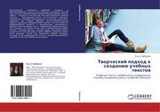 Творческий подход к созданию учебных текстов kitap kapağı