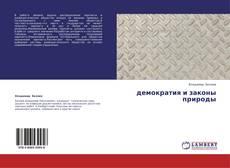 Bookcover of демократия и законы природы