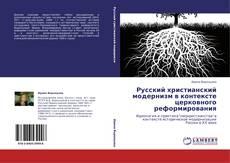 Couverture de Русский христианский модернизм в контексте церковного реформирования
