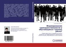 """Формирование гражданственности у обучающихся """"группы риска""""的封面"""