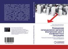 Bookcover of Поведение сотрудников органов внутренних дел в конфликтных ситуациях