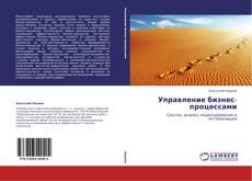 Bookcover of Управление бизнес-процессами