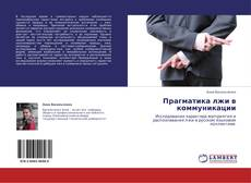Bookcover of Прагматика лжи в коммуникации