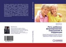 Обложка Речь ребенка: формирование, нарушение и коррекция