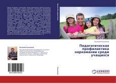 Bookcover of Педагогическая профилактика наркомании среди учащихся