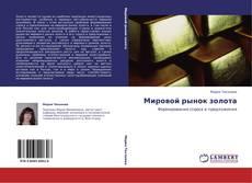 Bookcover of Мировой рынок золота
