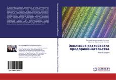 Bookcover of Эволюция российского предпринимательства