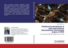 Нейрокогнитивные и дискурсивные механизмы языковой игры в СМИ kitap kapağı