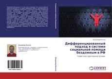 Couverture de Дифференцированный подход в системе социальной помощи бездомным в РФ