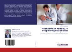 Обложка Неотложная помощь в оториноларингологии
