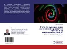 Bookcover of Роль популяционных изменений в развитии России и ее смоленских земель