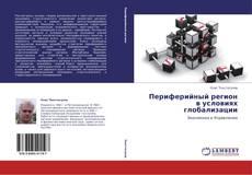 Capa do livro de Периферийный регион в условиях глобализации