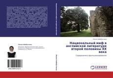 Bookcover of Национальный миф в английской литературе второй половины ХХ века