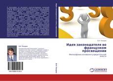 Buchcover von Идея законодателя во французком просвещении