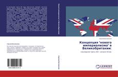 """Bookcover of Концепция """"нового империализма"""" в Великобритании:"""