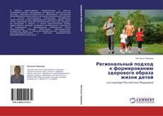 Bookcover of Региональный подход к формированию здорового образа жизни детей