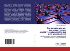 Portada del libro de Организационно-экономические инструменты и методы для управления