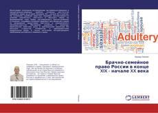 Обложка Брачно-семейное право России в конце XIX - начале XX века