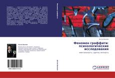 Bookcover of Феномен граффити: психологические исследования