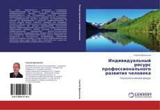 Bookcover of Индивидуальный ресурс профессионального развития человека