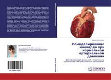 Buchcover von Ремоделирование миокарда при нормальном артериальном давлении