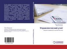 Copertina di Управленческий учет