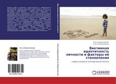 Bookcover of Виктимная идентичность личности и факторы её становления