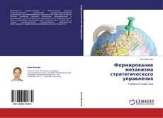 Обложка Формирование механизма стратегического управления