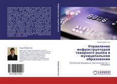 Buchcover von Управление инфраструктурой товарного рынка в муниципальном образовании