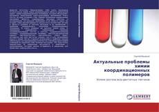 Обложка Актуальные проблемы химии координационных полимеров