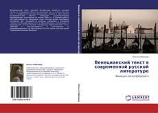 Bookcover of Венецианский текст в современной русской литературе
