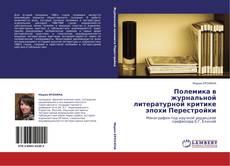 Обложка Полемика в журнальной литературной критике эпохи Перестройки