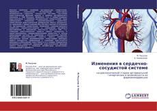 Couverture de Изменения в сердечно-сосудистой системе