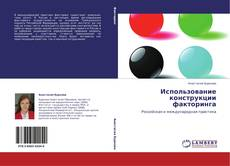 Bookcover of Использование конструкции факторинга