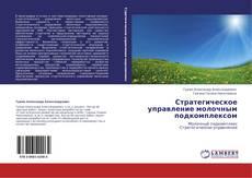 Buchcover von Стратегическое управление молочным подкомплексом