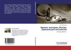 Время, материя, бытие: хрональная онтология kitap kapağı